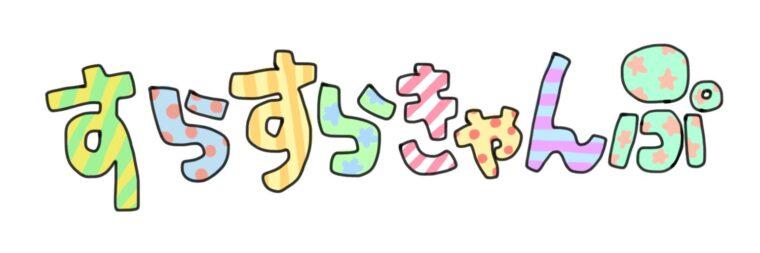 子連れキャンプ初心者ガイド「すらすらきゃんぷ」