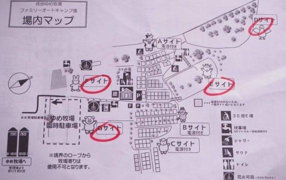 成田ゆめ牧場オートキャンプ場のマップ