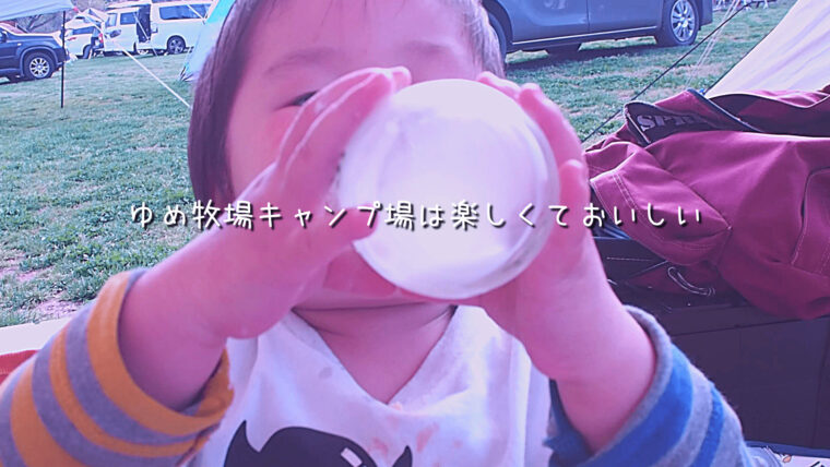 成田ゆめ牧場ファミリーオートキャンプ場の楽しみ方