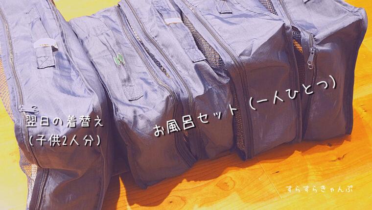 ファミリーキャンプ前日準備。着替えは100均のメッシュバッグにまとめました